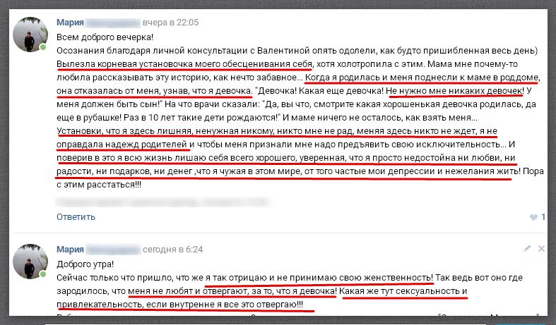 masha-osoznani-depres-i-zhenstv