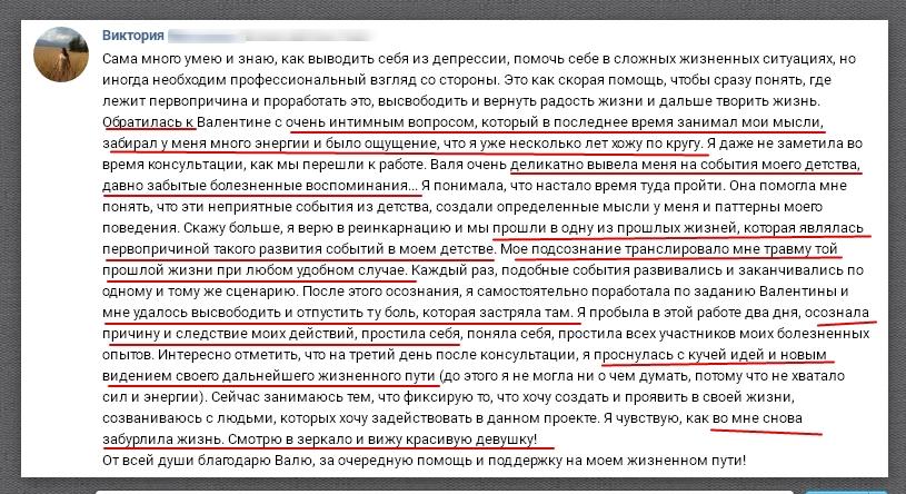 viktoriya-konsultatsiya-valentinyi-krasinoy