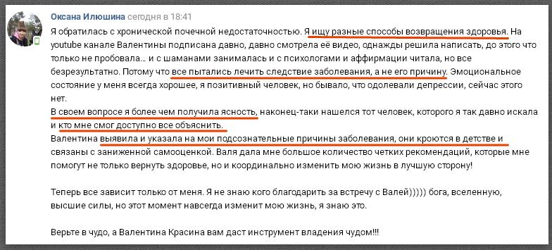 отзыв Оксаны Илюшиной