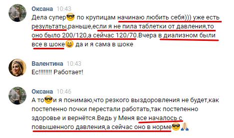 Оксана отзыв Валентине Красиной