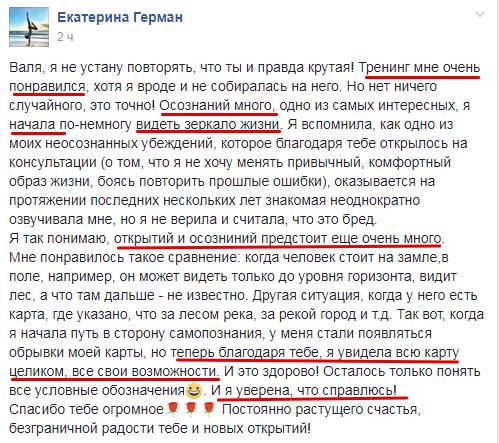 Валентина Красина отзыв Навигатор Герман