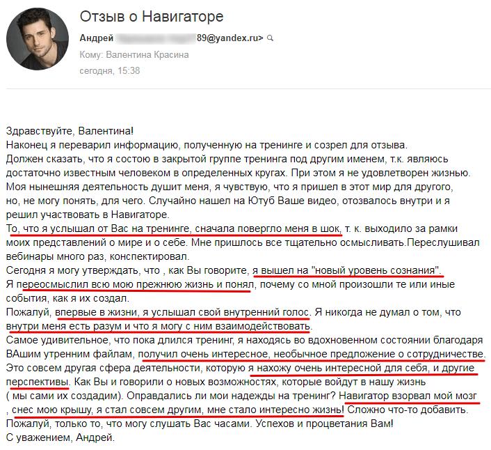 отзыв ВАлентине Красиной Андрея о Навигаторе