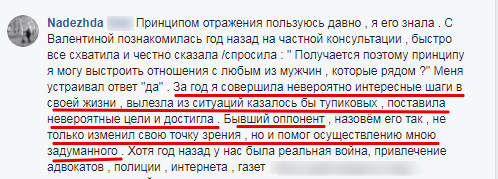 отзыв Валентине Красиной
